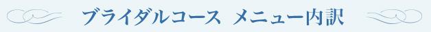 ブライダルコースメニュー内訳